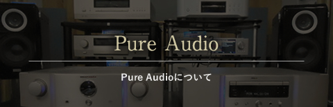 Pure Audio Pure Audioについて