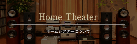 Home Theater ホームシアターについて