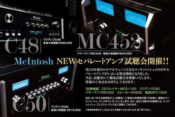 McIntosh NEWセパレートアンプ試聴会開催!!