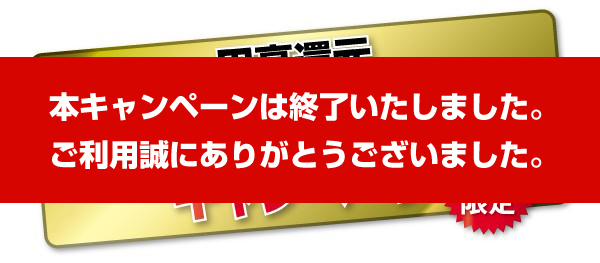 円高還元OPPOキャッシュバックキャンペーンのご案内