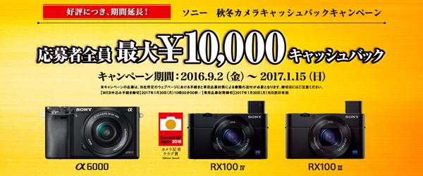 ソニー 秋のカメラ キャッシュバックキャンペーン