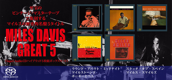 ビンテージ・マスターテープで復刻するマイルスの歴史的名盤5タイトル発売