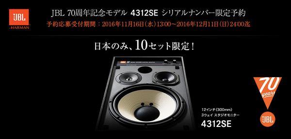 JBLスペシャルエディションモデル「4312SE」発売