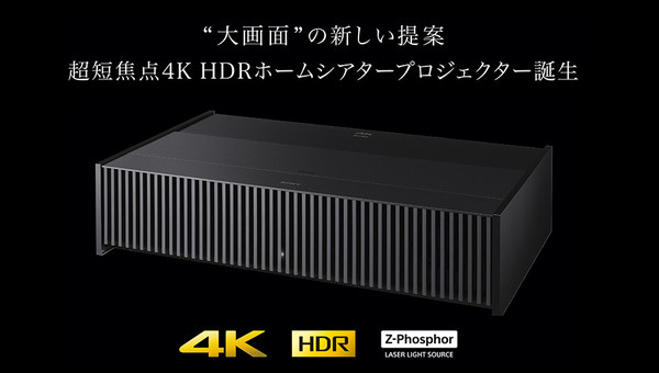 ソニー 超短焦点ホームシアタープロジェクター『VPL-VZ1000』発売
