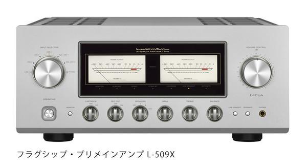 LUXMAN プリメインアンプ新製品L-509X、L-505uXII発売