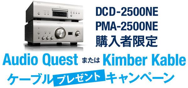 DENON   2500NEシリーズ・キャンペーン