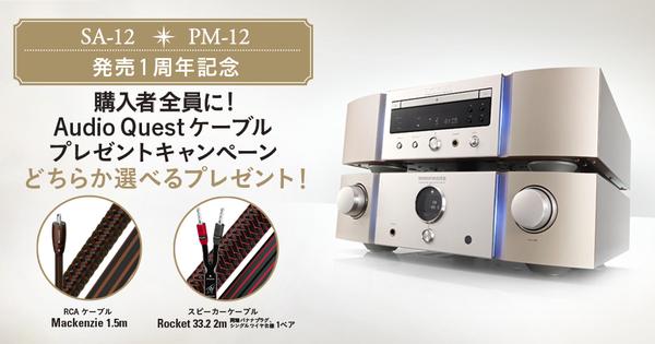 SA-12、PM-12 発売1周年記念 Audio Quest ケーブル プレゼントキャンペーンを開始しました。