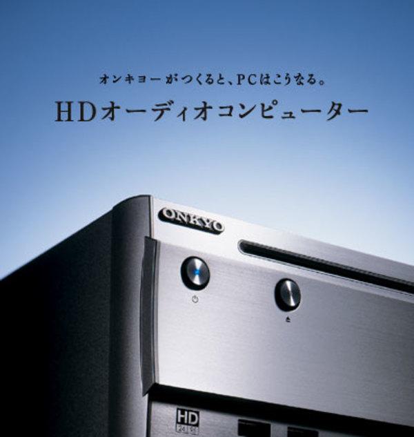 新世代オーディオ ONKYO HDオーディオコンピューター体験イベント
