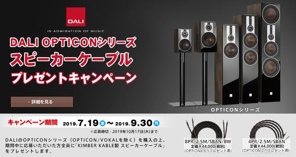DALI   OPTICONシリーズ キャンペーン