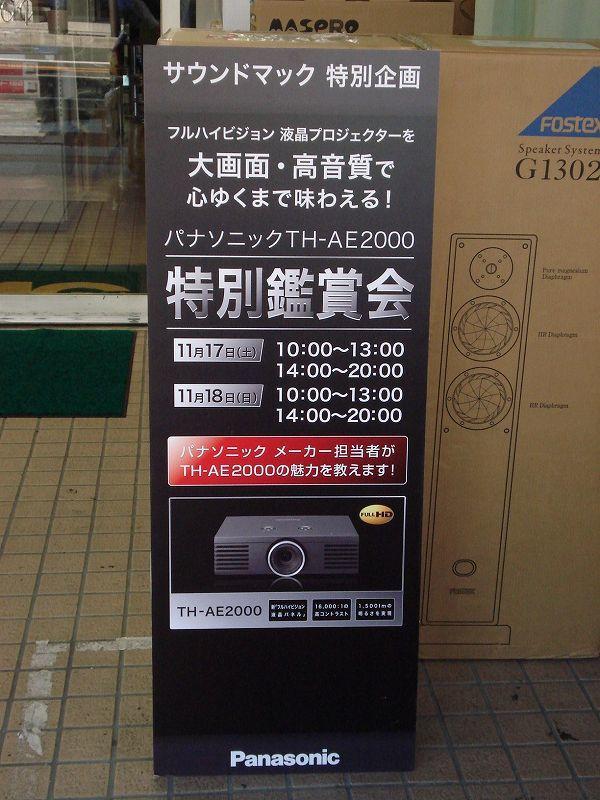 Panasonic 液晶プロジェクター TH-AE2000 視聴会