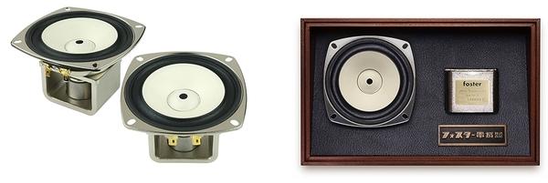 新製品 スピーカー・ユニット FE103A~フォスター電機創業70周年記念限定モデル~を発売