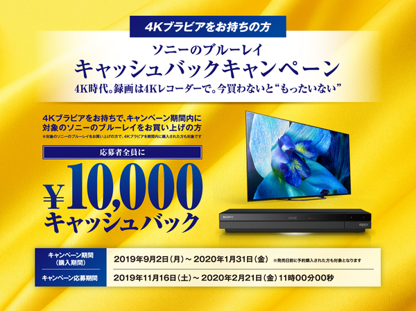 ソニー BS4K/110度CS4K放送 2番組同時録画対応ブルーレイディスク™レコーダー6機種 発売