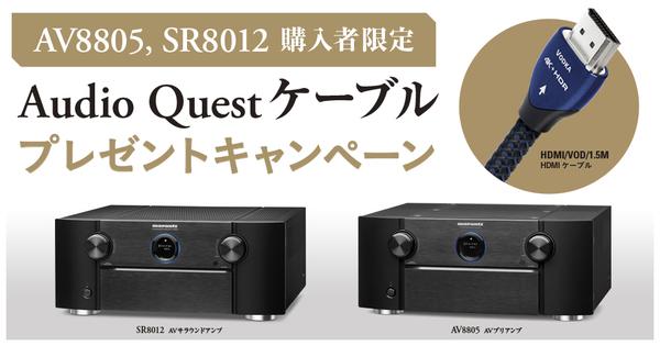 AV8805 SR8012 Audio Questケーブル プレゼントキャンペーン