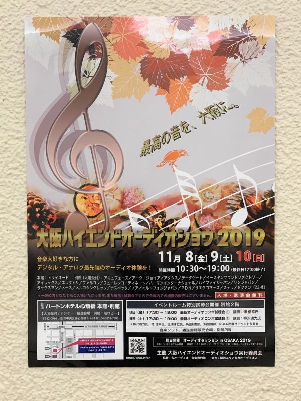 大阪ハイエンド オーディオ ショウ2019