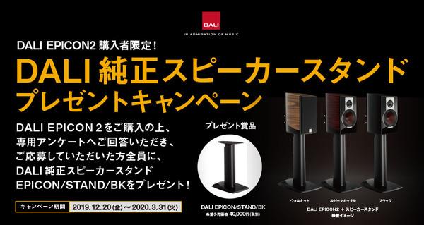 DALI  EPICON2 純正スピーカースタンド プレゼント・キャンペーン