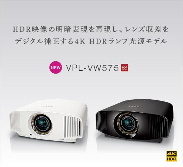 ソニー 4K HDRホームシアタープロジェクター2機種を発売。