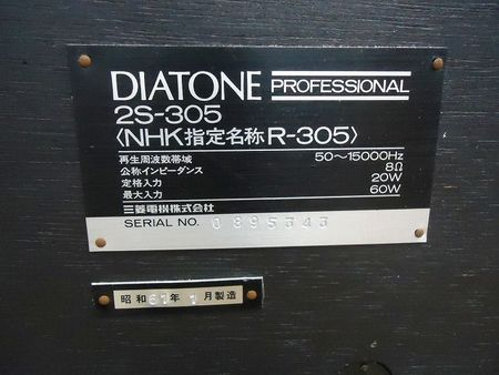 DIATONE スピーカー  2S-305