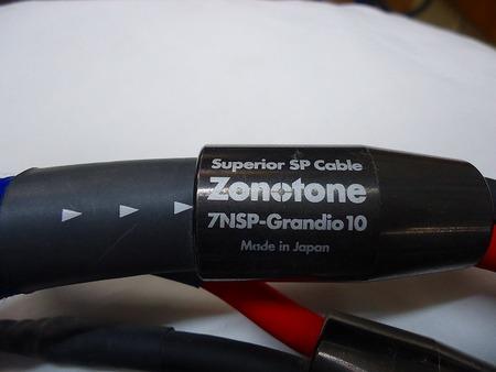 ZONOTONE スピーカーケーブル 7NSP-Grandio10/1m