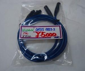 Wire World XLRケーブル OASIS OBI5-2